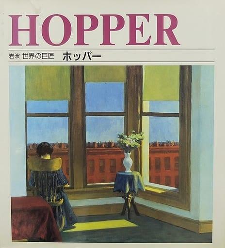 <<芸術・アート>> ホッパー
