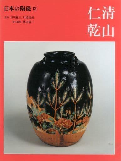 <<工芸>> 日本の陶磁 12 仁清・乾山