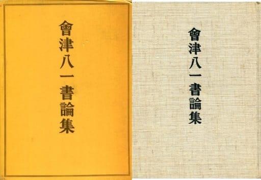 <<芸術・アート>> ケース付)会津八一書論集