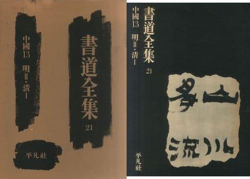 <<芸術・アート>> ケース付)書道全集 第21巻