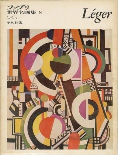 <<絵画>> ファブリ世界名画集 平凡社版 56 レジェ