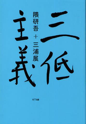 <<政治・経済・社会>> 三低主義 / 隈研吾