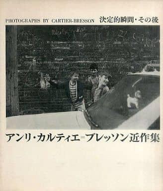 <<趣味・雑学>> 決定的瞬間・その後 アンリ・カルティエ=ブレッソン近作集 / アンリ・カルティエ=ブレッソン