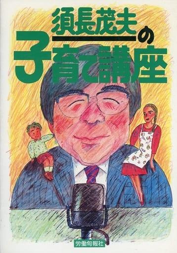 <<教育・育児>> 須長茂夫の子育て講座