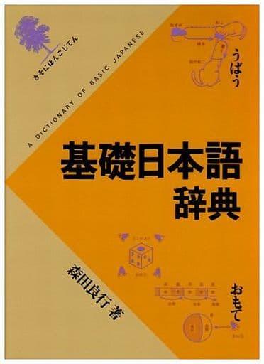 <<日本語>> ケース付)基礎日本語辞典