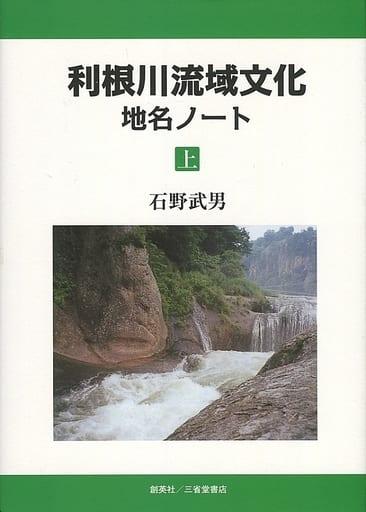 歴史・地理 利根川流域文化地名ノート(上) / 石野武男