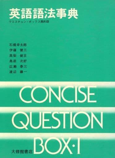 <<語学>> ケース付)英語語法事典 クエスチョン・ボックス 簡約版