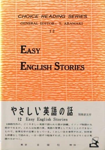 <<語学>> やさしい英語の話