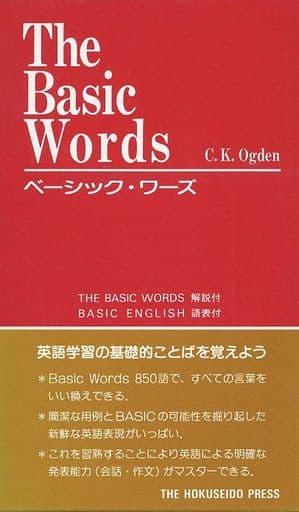 <<語学>> ケース付)The basic words A detailed account of their uses / C.K.Ogden