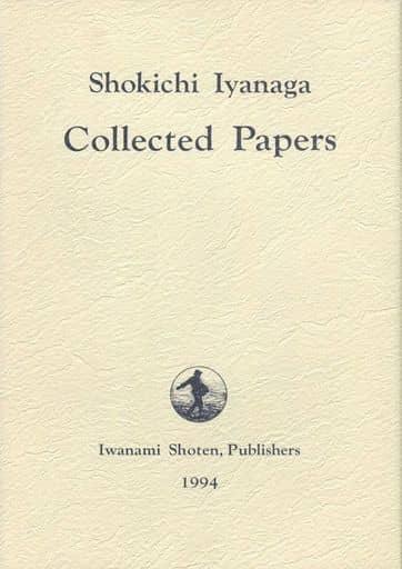 <<数学>> Collected papers