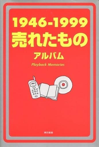 <<日本史>> 1946-1999 売れたものアルバム