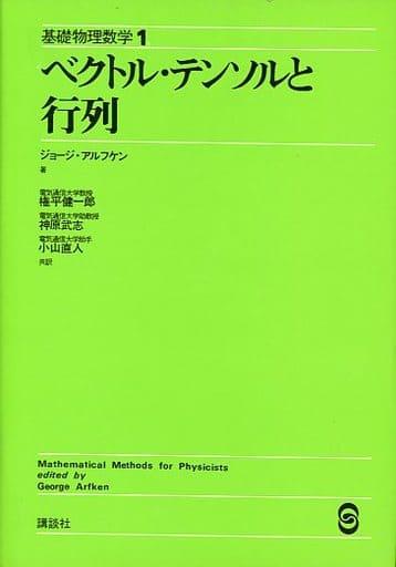<<物理学>> 基礎物理数学 1
