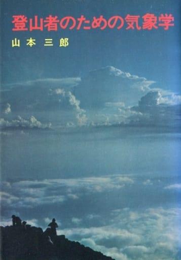 <<地球科学・地学>> 登山者のための気象学