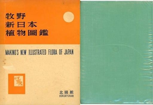 <<植物学>> ケース付)牧野新日本植物図鑑