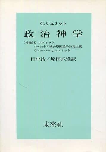 <<政治・経済・社会>> 政治神学 / シュミット