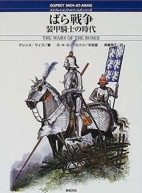 <<ヨーロッパ史・西洋史>> ばら戦争 装甲騎士の時代
