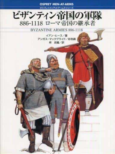 <<歴史・地理>> ビザンティン帝国の軍隊 866-1118 / イアン・ヒース