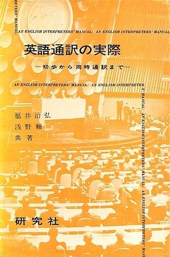 <<語学>> 英語通訳の実際 初歩から同時通訳まで / 福井治弘