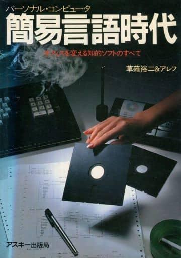 <<コンピュータ>> 簡易言語時代 パーソナル・コンピュータ オフィスを変える知的ソフトのすべて / 草薙裕二