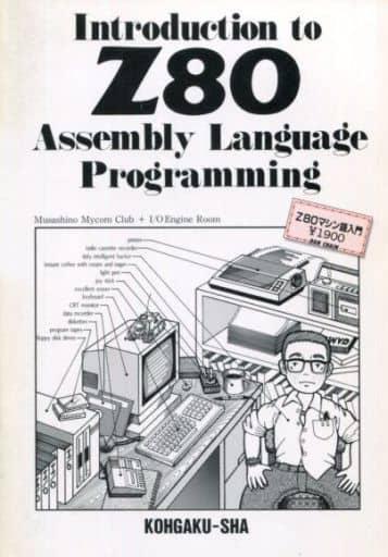 <<コンピュータ>> Z80マシン語入門 / 武蔵野マイコンクラブ