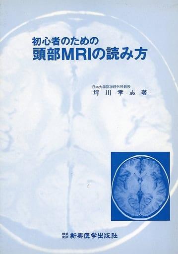 <<健康・医療>> 初心者のための頭部MRIの読み方