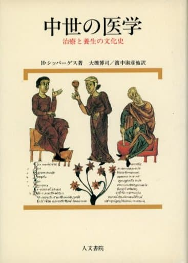 <<健康・医療>> 中世の医学 治療と養生の文化史