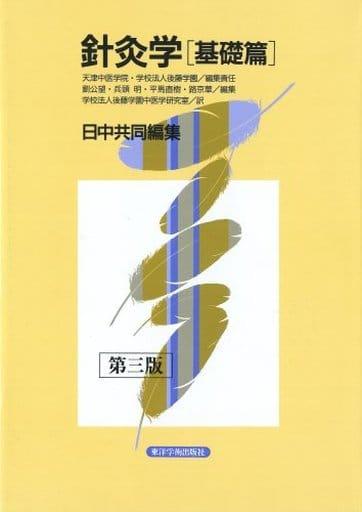 <<健康・医療>> 針灸学 基礎篇 第3版