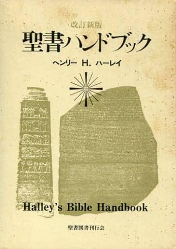 <<キリスト教>> 聖書ハンドブック