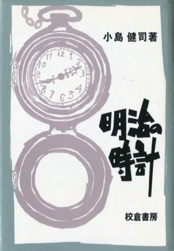 <<産業>> 明治の時計 / 小島健司