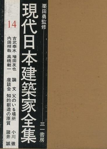 <<産業>> ケース付)現代日本建築家全集 14(吉武泰水、増田友也、内田祥哉) / 栗田勇