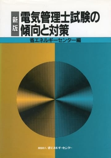 <<産業>> 新版 電気管理士試験の傾向と対策