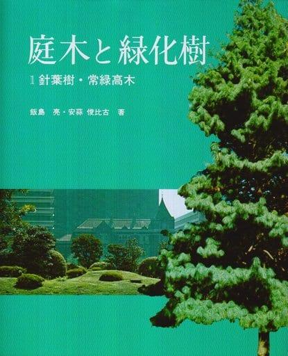 <<園芸>> 庭木と緑化樹 1