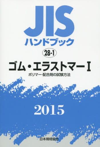 <<産業>> JISハンドブック ゴム・エラストマー 2015-1