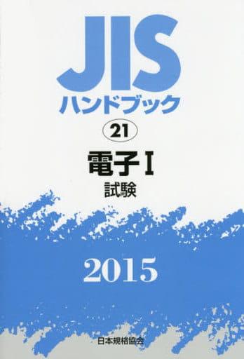 <<産業>> JISハンドブック 電子 2015-1