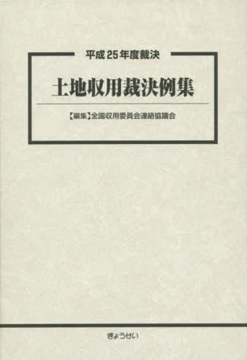 <<政治・経済・社会>> 土地収用裁決例集 平成25年度裁決