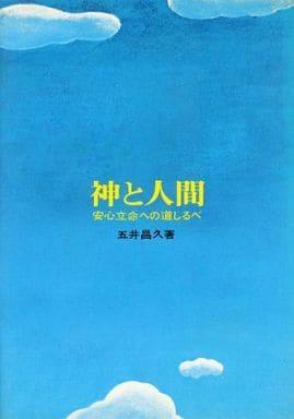 <<宗教・哲学・自己啓発>> 神と人間(安心立命への道しるべ) / 五井昌久