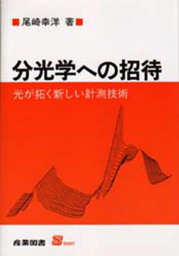 駿河屋 -> 分光学への招待(化学)