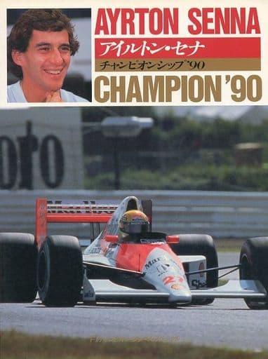 <<スポーツ・体育>> アイルトン・セナ/チャンピオンシップ'90