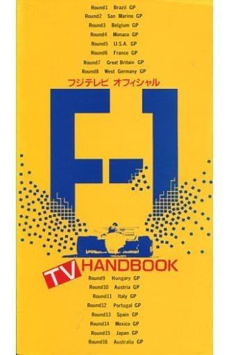<<スポーツ・体育>> フジテレビオフィシャルF-1 TV handbook