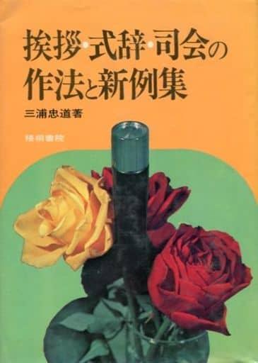 <<政治・経済・社会>> 挨拶・式辞・司会の作法と新例集
