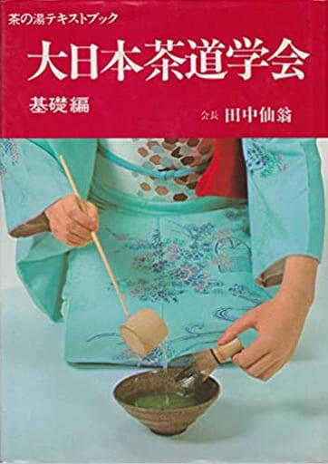 <<趣味・雑学>> 大日本茶道学会 基礎編
