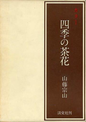 <<趣味・雑学>> ケース付)カラー四季の茶花 / 山藤宗山
