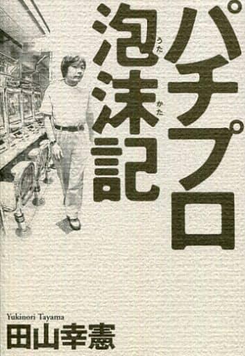 駿河屋 -> パチプロ泡沫記 / 田山幸憲(趣味・雑学)