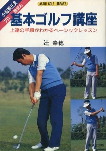 <<スポーツ・体育>> 基本ゴルフ講座 上達の手順がわかるベーシックレッスン