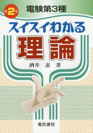 <<産業>> 電験第3種 スイスイわかる理論 / 酒井忍