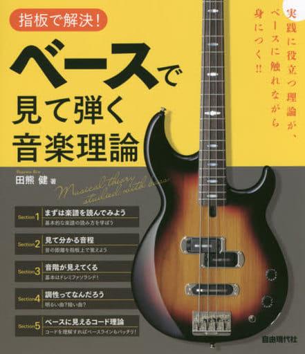 <<趣味・雑学>> 指板で解決! ベースで見て弾く音楽理論 / 田熊健