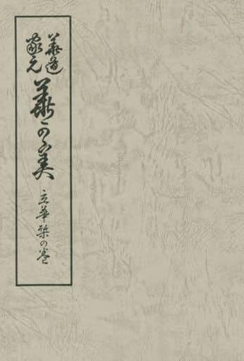 <<趣味・雑学>> 華道家元 華の美 立華栞の巻