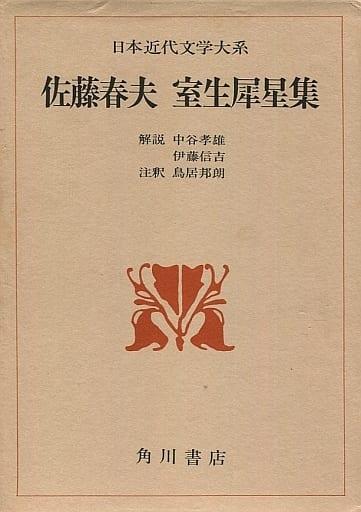 <<日本文学>>> ケース付)日本近代文学大系 39 佐藤春夫/室生犀星集