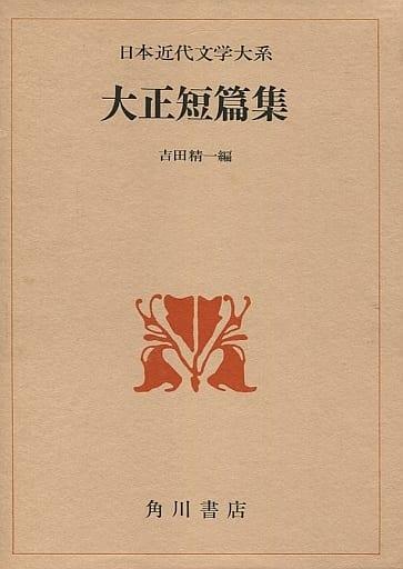 <<日本文学>>> ケース付)日本近代文学大系 48 大正短篇集