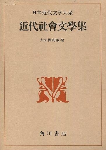 <<日本文学>>> ケース付)日本近代文学大系 50 近代社会文学集